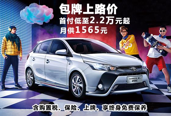 丰田致炫欢迎垂询 购车优惠1.1万