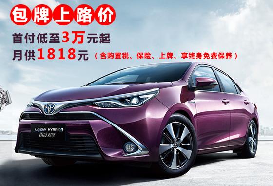 贛州中升雷凌廠家購車狂歡節現車銷售