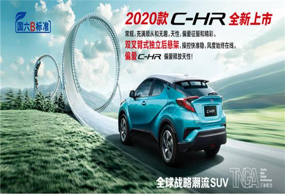 丰田C-HR售价12.98万起 欢迎到店垂询
