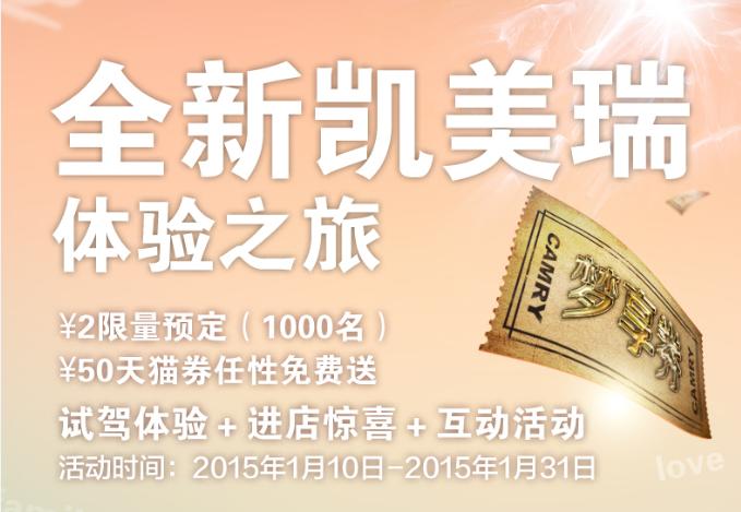 2015年全新凯美瑞体验中国福利彩票幸运彩走势图之旅