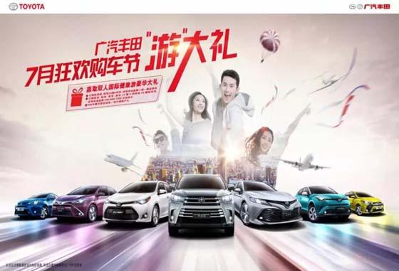 【火力全开!】在线快3计划7月狂欢购车节—宜春站