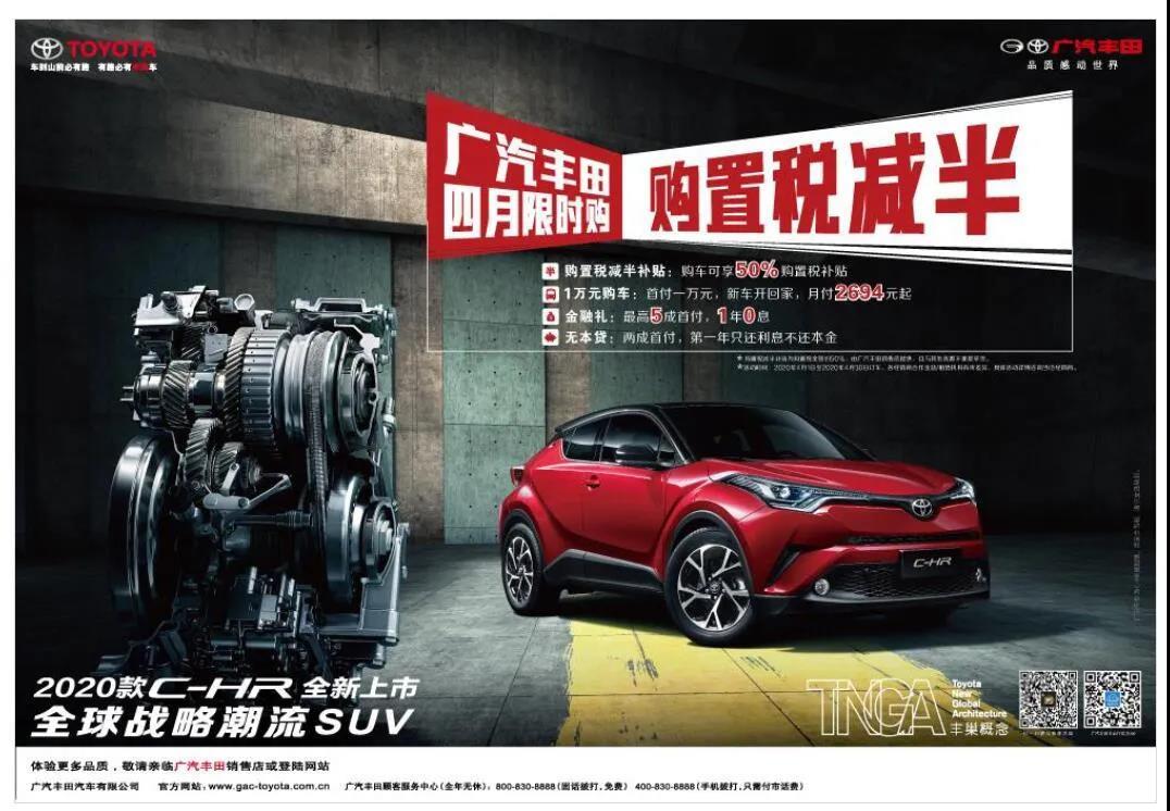 金弓豐田C-HR 四月限時購 享購置稅減半