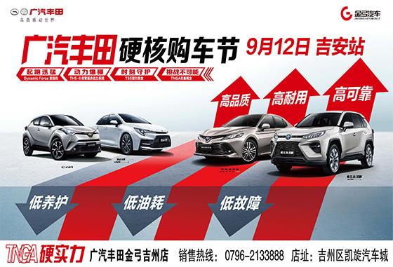 9月19日-20日,吉安广汽丰田硬核购车季厂家直销会