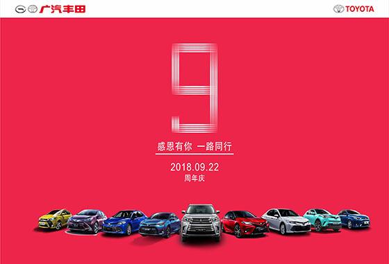 上饶广汽丰田九周年庆 暨一万元购车季