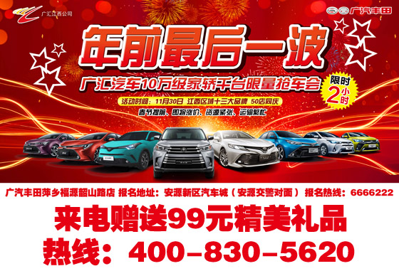 11.30极速1分快3邀请码—大发10分快3官方10万级家轿限量抢车会