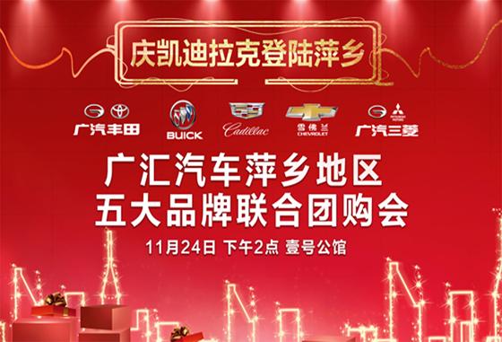 【广汇汽车】11月24日萍乡地区五大品牌联合团购会 门票火爆认筹中