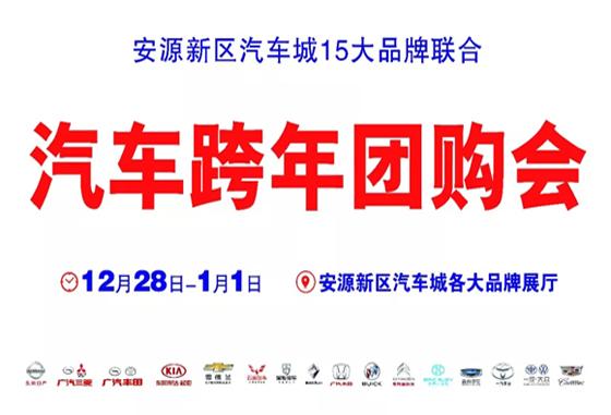【汽车跨年团购会】12月28日-1月1日安源新区汽车城15大品牌联合