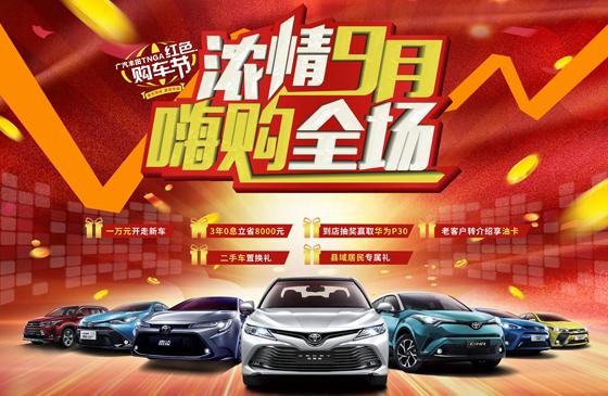 浓情9月嗨购全场一万元新车开回家!赢华为Pro30!拼万元油卡!