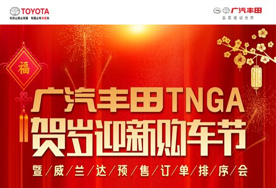 【1月18日】5分快三—东京1.5分彩TNGA贺岁迎新购车节暨威兰达预售订单排序会