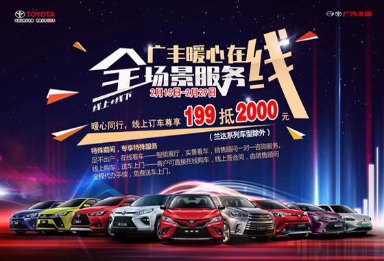 广汽丰田暖心在线,线上订车尊享199抵2000元战疫基金!