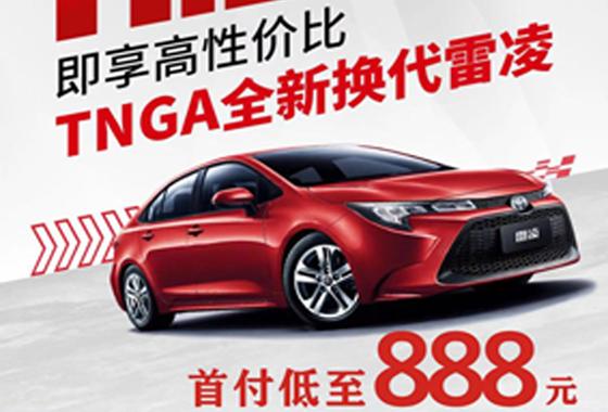 TNGA全新换代雷凌 首付低至888元