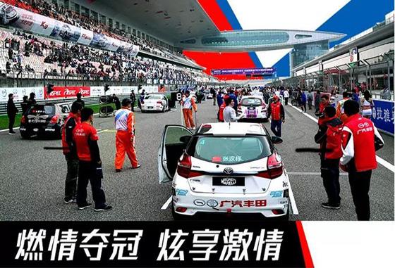 廣汽豐田車隊勇奪2018CTCC中國杯雙料冠軍
