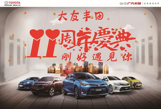 大友丰田携手易车网6月提前为您准备一份特别的礼物!