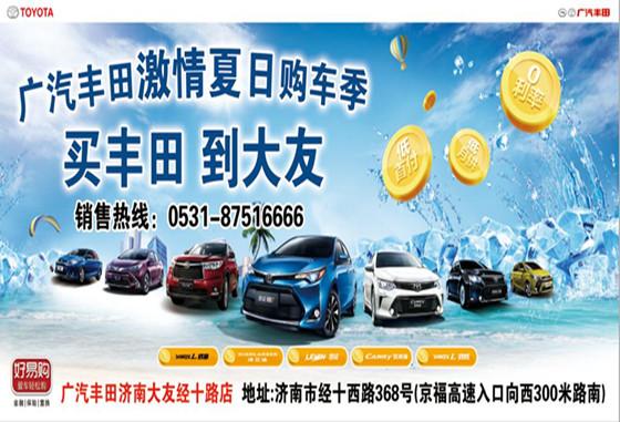 2017夏季狂欢购车节 全城热卖中!