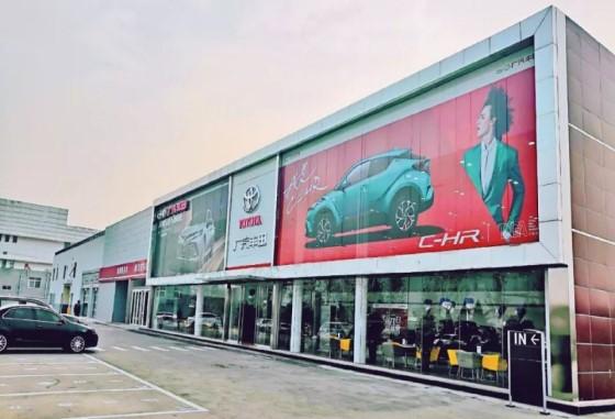 廣汽豐田中升濟南世紀大道店于3月9號盛大開業