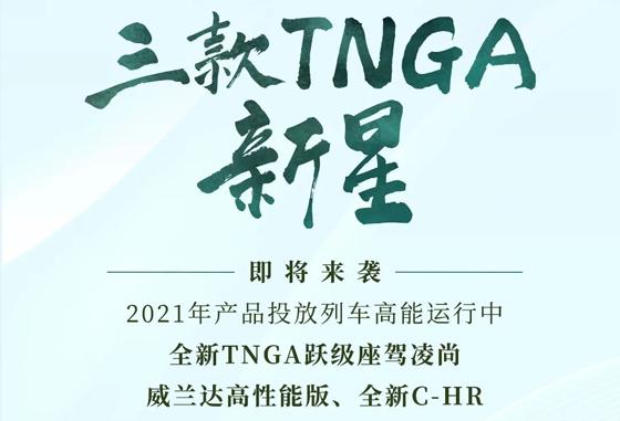 广汽丰田1-2月销量138300台,全新凯美瑞邀您共赴春约