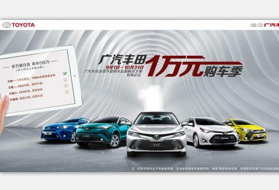 广汽丰田1万元购车季- 多重方案可选  购车0压力!