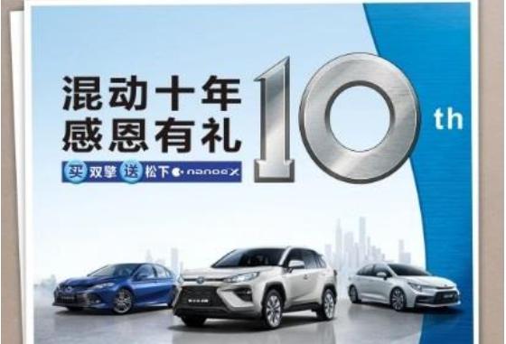 叮!買廣汽豐田國產雙擎車型,即可免費獲贈空氣凈化器