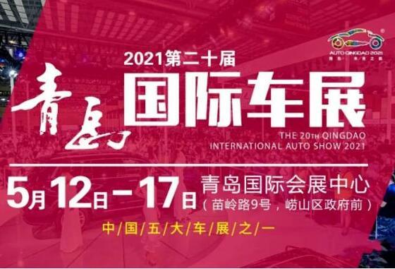 青岛瑞合-青岛国际车展