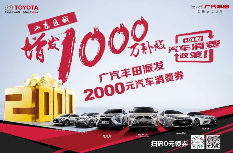 響應汽車消費政策,廣汽豐田2000元汽車消費券等你拿