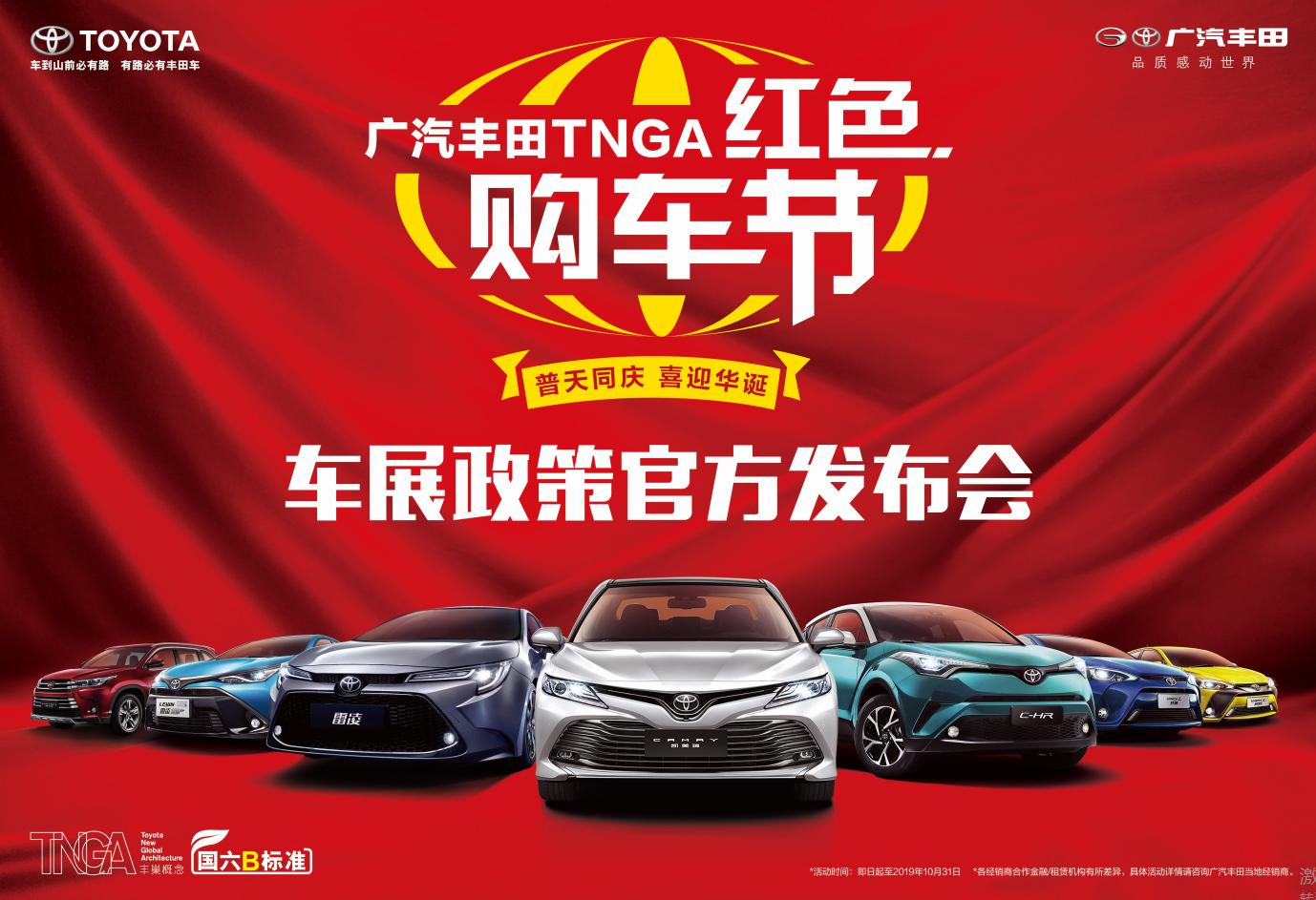 顺骋丰田十一车展政策官方发布会