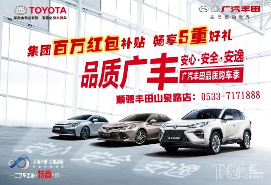 丰田狂欢购车-11.7盛大开启百万补贴礼