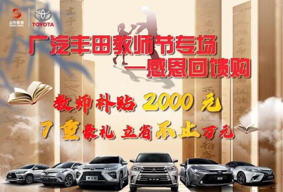 丰田教师节专场7重好礼2000补贴送给您
