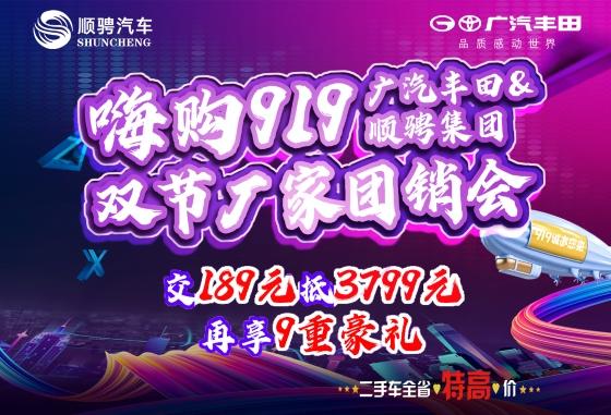 嗨购919!广汽丰田顺骋集团双节团销会
