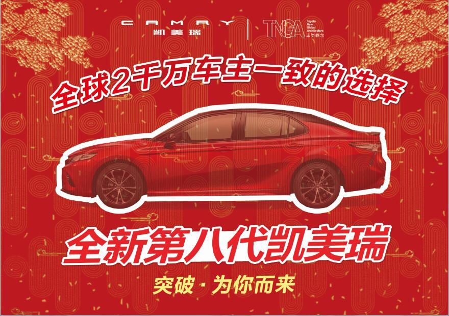 高级轿车核心价值 全新第八代凯美瑞