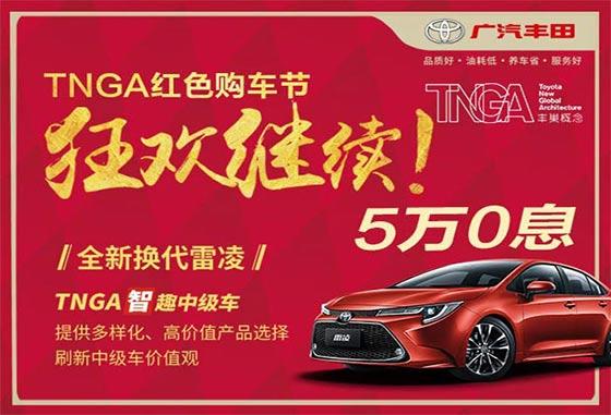 TNGA红色购车节!购车礼遇大放送!