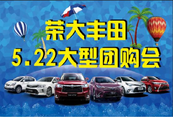 约惠5.22 荣大丰田大型团购会