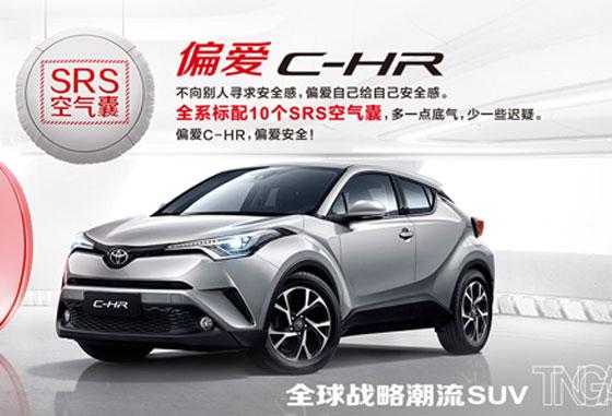 烟台荣和丰田丰田C-HR优惠高达0.8万元