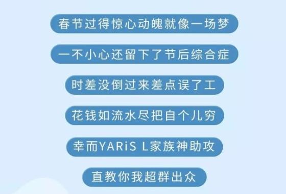 节后综合症来袭YARiS L家族助你满血复活