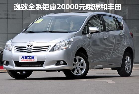出游旅行居家必备厢车逸致全系钜惠20000元璟和丰田