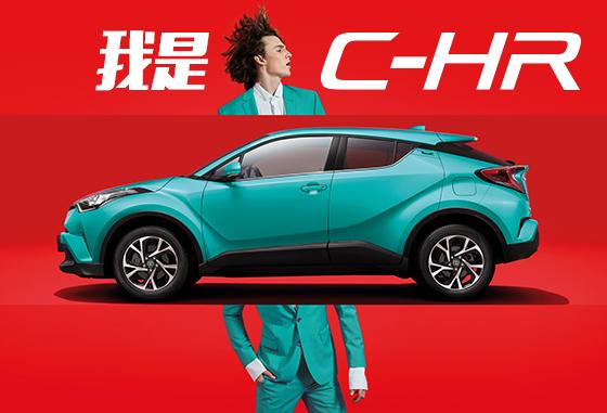 潮流新物种-丰田C-HR 售价14.48万元起 (瑞丽丰田接受抢购)
