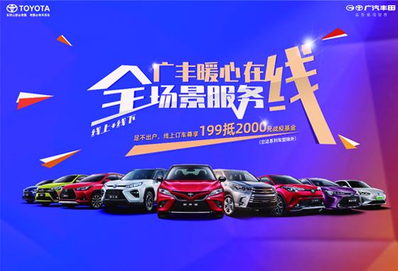 壽光瑞博豐田線上訂車尊享199抵2000元戰疫基金