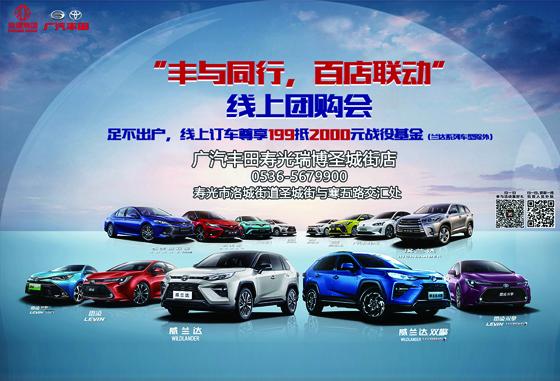 广汽丰田派发2000元汽车消费券 山东区域增发1000万补贴