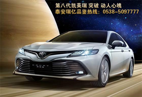 泰安瑞亿广汽丰田全新第八代凯美瑞欢迎试乘试驾火爆抢订