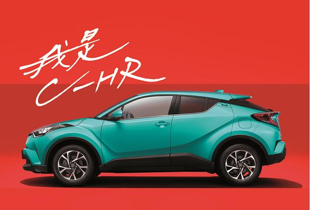 丰田C-HR提供试乘试驾 购车优惠1万