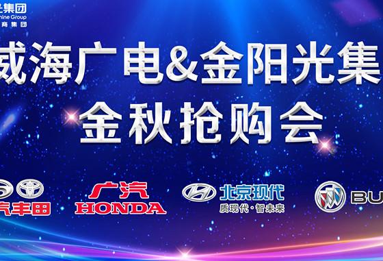 威海广电&金阳光集团四大品牌联合(丰田、别克、本田、现代)金秋抢购会