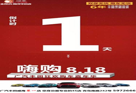 8.18日润洋丰田超级团购会,等你来秒!
