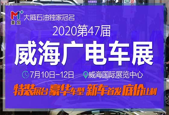 润洋丰田|7月10日-12日·第47届威海广电车展劲爆来袭!