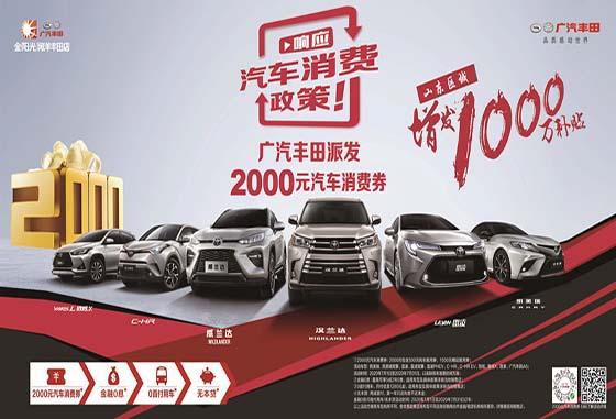 广汽丰田6月销量74270台,7月2000元汽车消费券等你拿