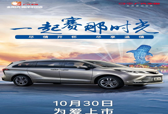 丰田全球旗舰MPV赛那10月30日为爱上市