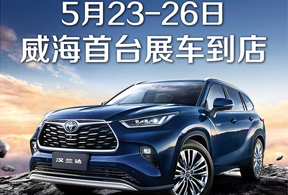 5.23-26日全新第四代汉兰达首台展车亮相润洋青岛路店