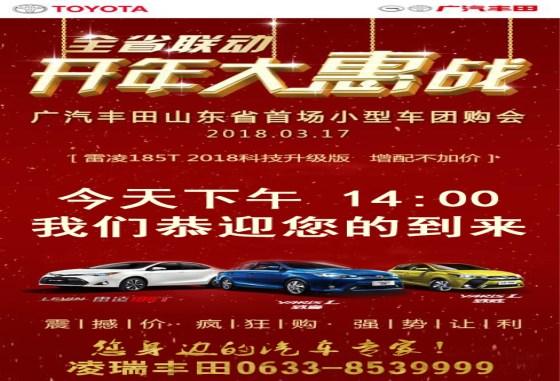 狂欢来袭,3月17日|广汽集团钜惠让利