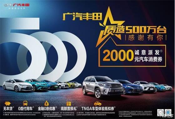 广汽丰田购车消费券来啦