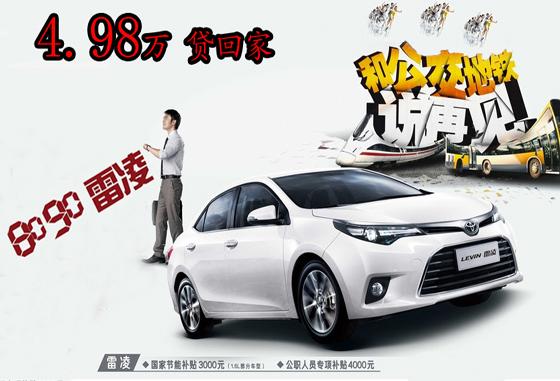 廣汽豐田雷凌鉅惠升級——4.98萬貸回家