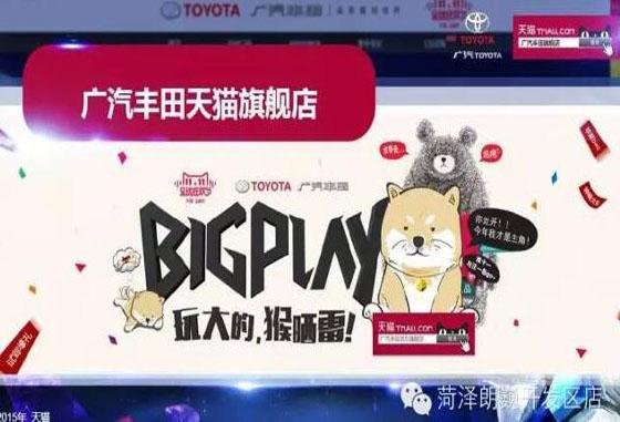 【广汽丰田-双11玩大的】BIG PLAY猴晒雷!---全民福利,广汽丰田约您玩大的