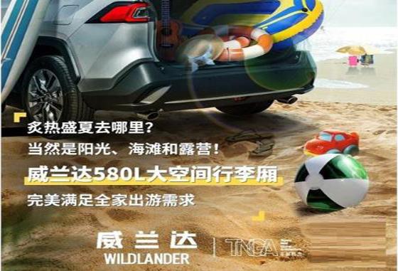 空间宽敞 油耗低 20多万买台威兰达!